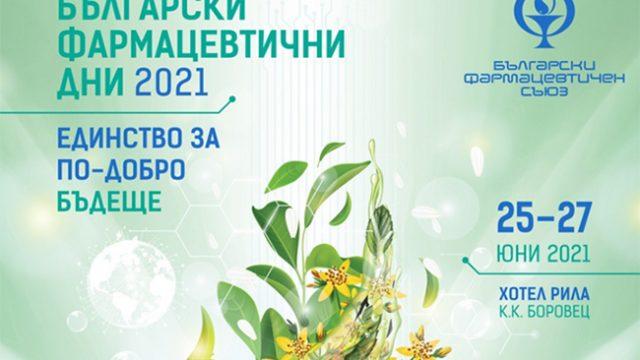 Български фармацевтични дни от 25 до 27 юни