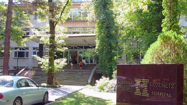 Болницата в Лозенец вече не е правителствена
